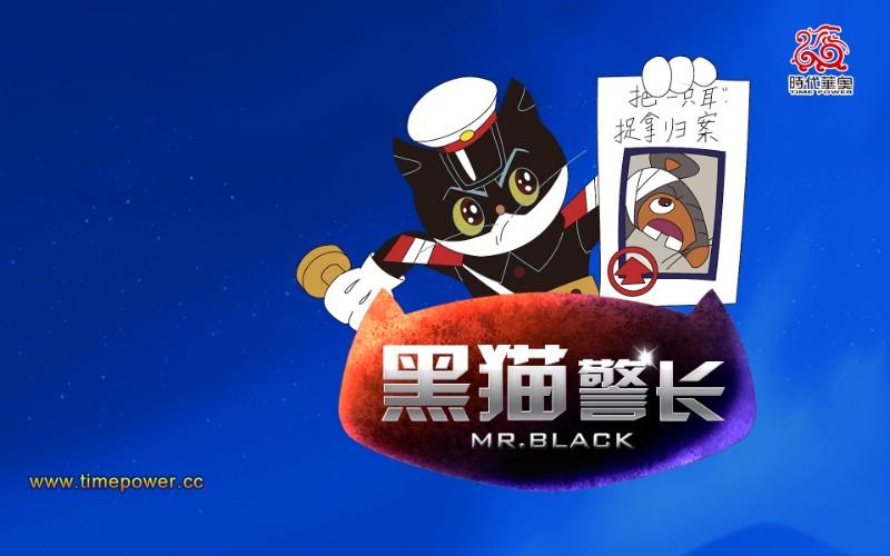 黑猫警长 宽屏壁纸 壁纸8壁纸 黑猫警长 宽屏壁纸壁纸 黑猫警长 宽屏壁纸图片 黑猫警长 宽屏壁纸素材 动漫壁纸 动漫图库 动漫图片素材桌面壁纸