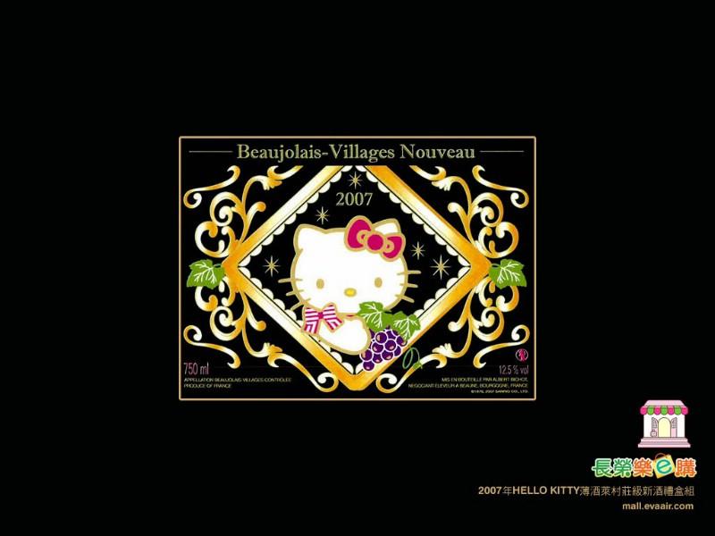2007年HELLO KITTY薄酒莱村庄级新酒礼盒组桌面壁纸壁纸 长荣航空Hello Kitty 彩绘机宣传壁纸壁纸 长荣航空Hello Kitty 彩绘机宣传壁纸图片 长荣航空Hello Kitty 彩绘机宣传壁纸素材 广告壁纸 广告图库 广告图片素材桌面壁纸