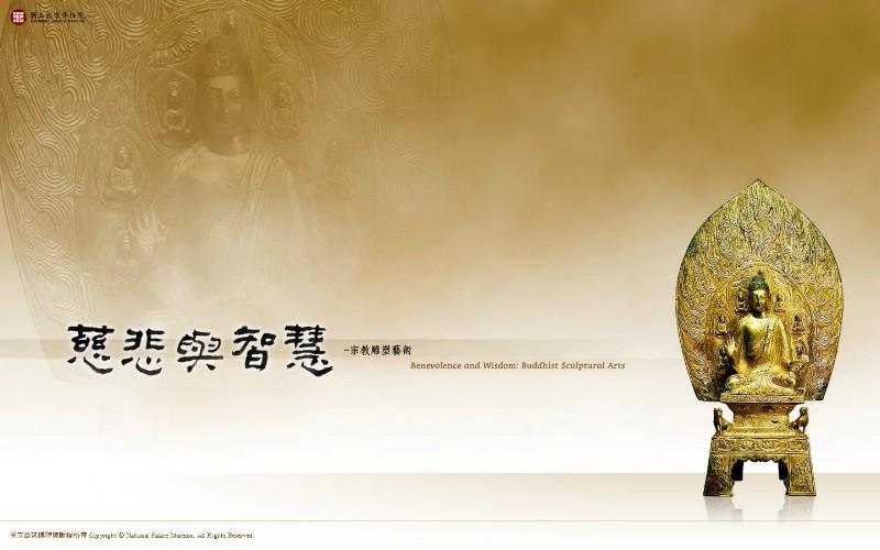 之美 台北故宫博物院历年展出主题壁纸 慈悲与