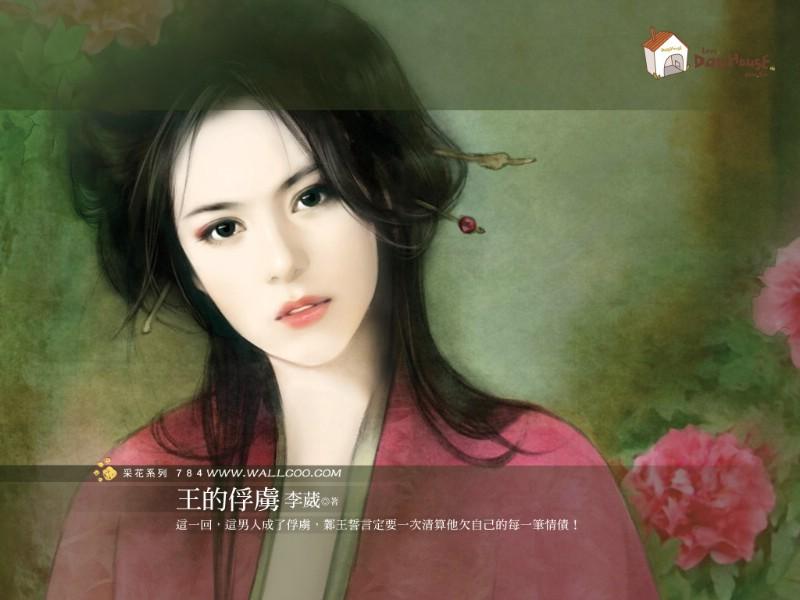 王的俘虏 手绘古代美女壁纸壁纸 浪漫爱情小说