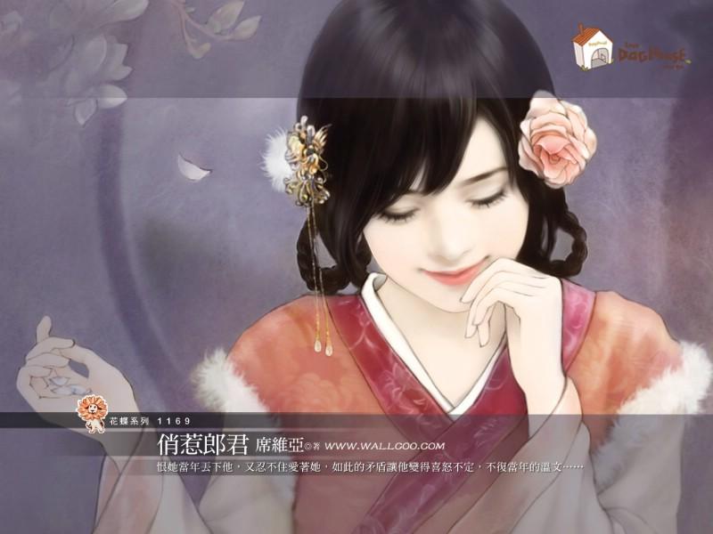 俏惹郎君 浪漫爱情手绘美女壁纸 浪漫爱情小说