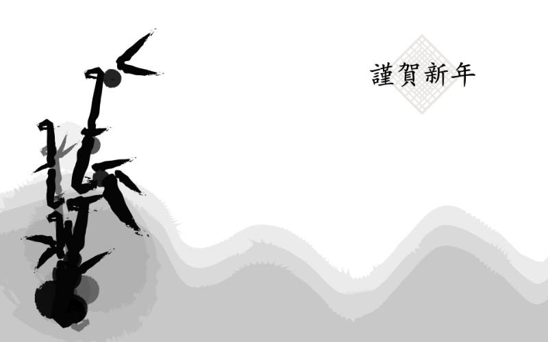 墨染-新年 1 10壁纸 手绘其他 墨染-新年 第一辑壁纸 手绘其他 墨染-新年 第一辑图片 手绘其他 墨染-新年 第一辑素材 绘画壁纸 绘画图库 绘画图片素材桌面壁纸