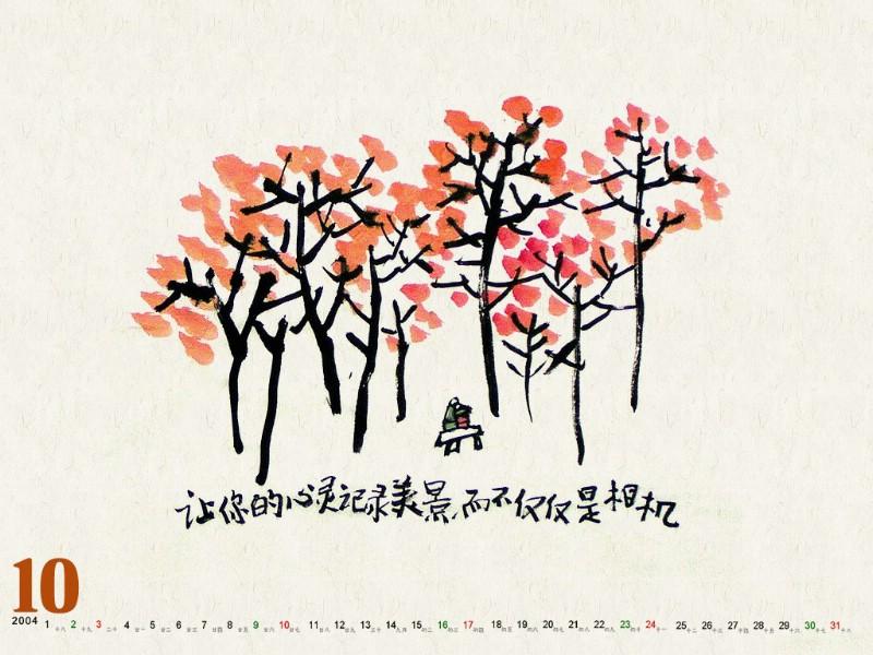 水墨日历桌面 壁纸6壁纸 水墨日历桌面壁纸图